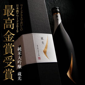 【敬老の日 日本酒 ギフト 送料無料】菊水 蔵光 純米大吟醸 750ml ワイングラスでおいしい日本酒アワード2019 最高金賞受賞