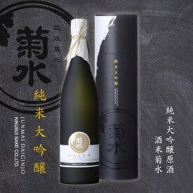 【日本酒 ギフト】純米大吟醸 原酒 酒米菊水 720ml