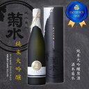父の日【日本酒 ギフト】純米大吟醸 【原酒】 酒米菊水 720ml