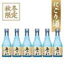 【秋冬季限定】菊水 にごり酒 五郎八 300ml(6本詰)