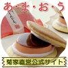 【季節限定】ゆふいん創作菓子あまおう苺のぷりんどら