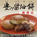 【新商品】大分銘菓 豊の醤油餅 8個入