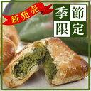 【季節限定】抹茶のボンディア 5個入