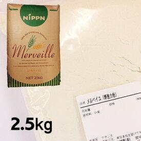 メルベイユ  2.5kg / 小麦粉 強力粉 準強力粉 ホームベーカリー ハードパン パン用 製パン材料