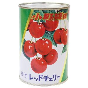レッドチェリー缶 4号缶 / 製菓材料、製パン材料、フルーツ缶