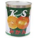 みかん缶 2号缶 Lサイズ / 製菓材料、製パン材料、フルーツ缶