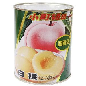 白桃缶 2号缶 / 製菓材料、製パン材料、フルーツ缶