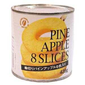 輪切りパインアップル缶 8枚入 / フルーツ缶 パイナップル 製菓材料 パン材料