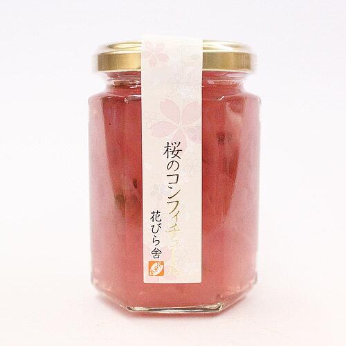 桜のコンフィチュール 160g/ 桜 ジャム 製菓材料 お菓子作り 春