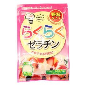 らくらくゼラチン 50g / 凝固剤 粉ゼラチン ゼリー ムース 冷菓 製菓材料
