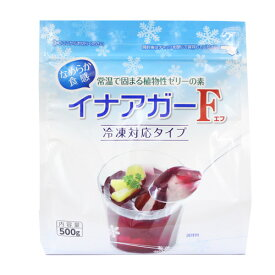 イナアガーF 500g / 凝固剤 寒天 ゼリー 冷菓 製菓材料