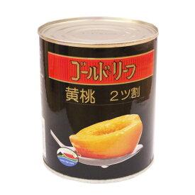 黄桃缶 2号缶 / 製菓材料、製パン材料、フルーツ缶