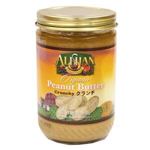 アリサン 有機ピーナッツバター 無塩・無糖・無添加 454g / オーガニック シリアル グラノーラ 製菓材料