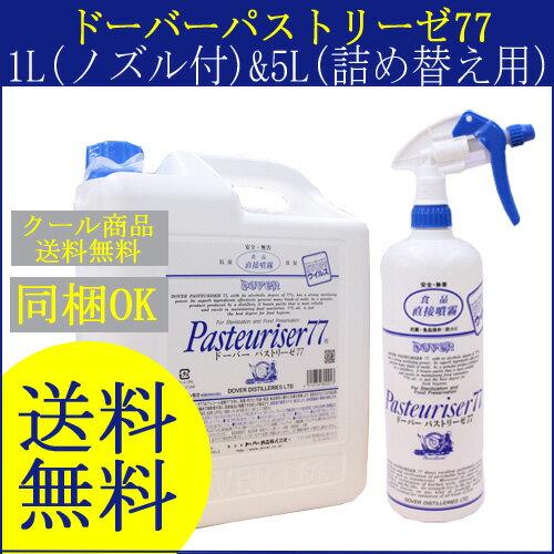 ドーバー パストリーゼ1L(ノズル付)&詰め替え用5L(ノズルなし) / 送料無料、同梱OK、除菌、抗菌、防カビ