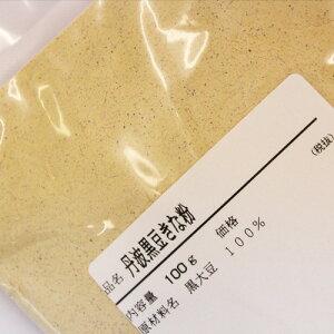 丹波黒豆きなこ 100g / きな粉 大豆 大豆粉 和菓子 製菓材料