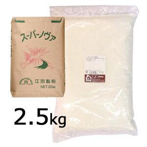 スーパーノヴァ(1CW) 2.5kg / 強力粉 小麦粉 パン用小麦粉 菓子パン ホームベーカリー パン材料