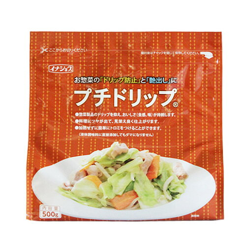 プチドリップ 500g / 凝固剤 寒天 離水防止 惣菜 とろみ ツヤ