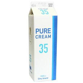 [クール便]オーム 生クリーム35% 1L / 製菓材料 パン材料 オーム乳業