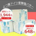 【業界最安値】よつ葉ドイツ産 無塩バター 450g×3個セット / 四つ葉 食塩不使用 製菓材料 パン材料