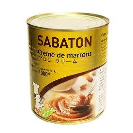 サバトン マロンクリーム 1kg / 栗 モンブラン 製菓材料 パン材料
