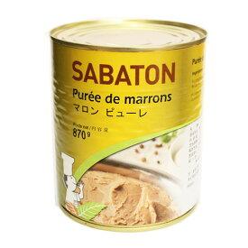 サバトン マロンピューレ 870g / 栗 無糖 モンブラン 製菓材料 パン材料