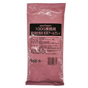 香り強化粉末 紅茶アールグレイ 100g / 和菓子 洋菓子 抹茶 ティー ダージリン 焼菓子 プリン パウダー