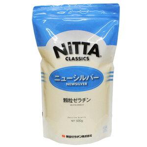 新田ゼラチン ニューシルバー 顆粒 500g / 凝固剤 粉ゼラチン ゼリー ムース 冷菓 製菓材料