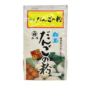 白玉だんごの粉 450g / 製菓材料 和菓子 団子