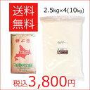 【送料無料】強力粉 春よ恋100% 2.5kg×4(10kg) / 送料無料 パン用粉 小麦粉 製パン材料 パン粉 菓子パン粉 ホーム…