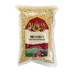 アリサン 有機ジャックの豆ミート 150g / オーガニック 大豆ミート 大豆 たんぱく質 製菓材料