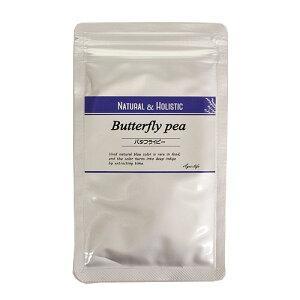 バタフライピーパウダー 15g / 色素 天然色素 アイシング 青 ブルー ハーブ 製菓材料 パン材料 メール便対応可能