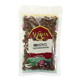 アリサン 有機キャロブチップス 100g / いなご豆 カフェインフリー 製菓材料