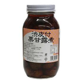 渋皮付栗の甘露煮Lサイズ(約30粒前後) 1.1kg(固形量610g)/ マロン モンブラン 製菓材料 パン材料