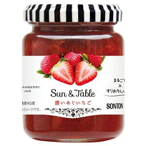 Sun&Table 濃いあじいちごジャム 145g / 無着色 苺 フレーズ 製菓材料 パン材料 トースト ソントン