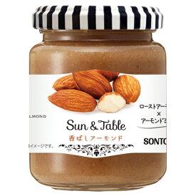 Sun&Table 香ばしアーモンド 145g / 無着色 練乳 製菓材料 パン材料 トースト ソントン