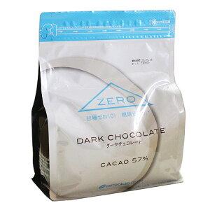 大東カカオ 砂糖ゼロ 糖類ゼロチョコレート ZERO 57% 1kg / バレンタイン ビター 製菓材料 パン材料