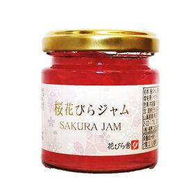 桜の花びらジャム 110g/ サクラ さくら コンフィチュール 製菓材料 お菓子作り 春