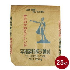 強力粉 キタノカオリブレンド【25kg】/ 北海道産小麦 パン用粉 小麦粉 製パン材料 菓子パン粉 国産小麦