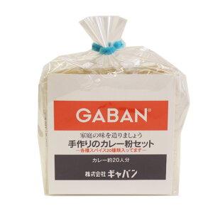 GABAN ギャバン 手作りのカレー粉セット 100g