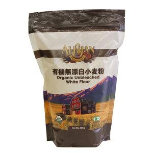 アリサン 有機無漂白小麦粉680g/オーガニック、製菓材料、小麦粉、ホームメイドショップKIKUYA