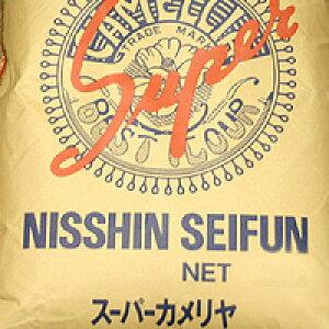 スーパーカメリヤ【25kg】/ 強力粉 小麦粉 パン用小麦粉 菓子パン パン材料