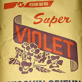 スーパーバイオレット【25kg】 / 薄力粉 小麦粉 スポンジケーキ クッキー 製菓材料