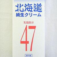 オーム 生クリーム北海道47% 1L / 製菓材料 パン材料 オーム乳業
