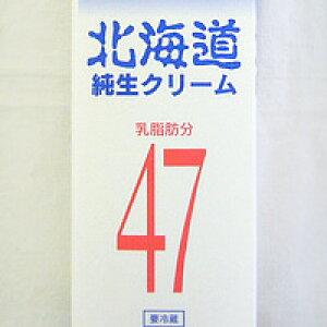 [クール便]オーム 生クリーム北海道47% 1L / 製菓材料 パン材料 オーム乳業