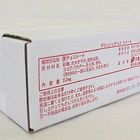 デニッシュ用チョコ(スイート) 2.2kg(約200本前後) / チョコレート パンオショコラ チョコクロワッサン パン材料