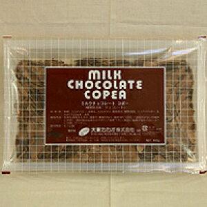 チョココポー(ミルク) 450g / チョコレート トッピング デコレーション 製菓材料 パン材料