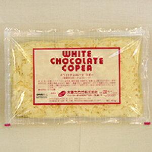 チョココポー(ホワイト) 450g / チョコレート ホワイトチョコレート トッピング デコレーション 製菓材料