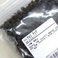 チョコチップ 300g / パン材料 製菓材料 チョコレート