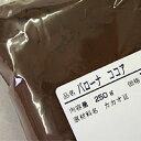 【バローナ】カカオプードル(ココア)250g / カカオパウダー ココアパウダー ヴァローナ 製菓材料 パン材料