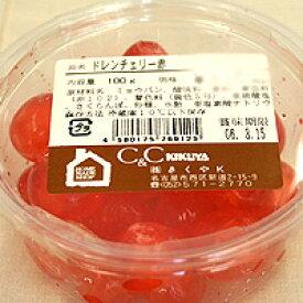 ドレンチェリー赤 100g / 製菓材料、パン材料、チェリー砂糖漬け